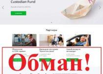 Custodian Fund – отзывы клиентов о custodianfund.com