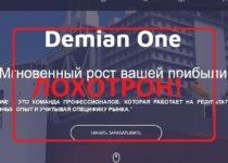 Demian One — реальные отзывы о demian-one.ru