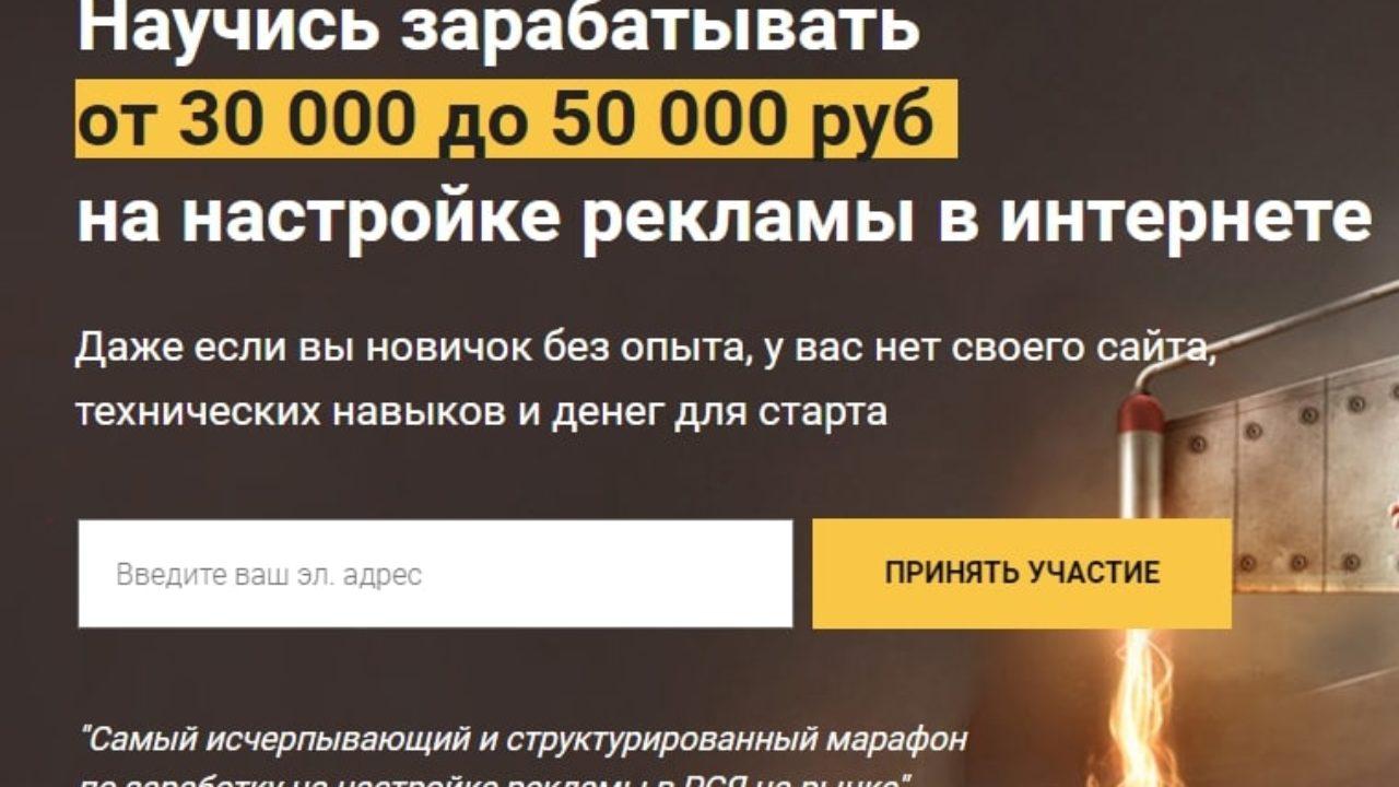 курс о заработке в интернете от 3000 в день