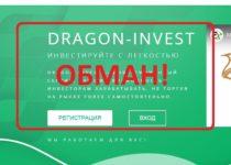 Dragon Invest — отзывы. Заработок на Форекс