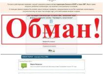 Единый Регистрационный Комитет – отзывы. Получите компенсационные выплаты