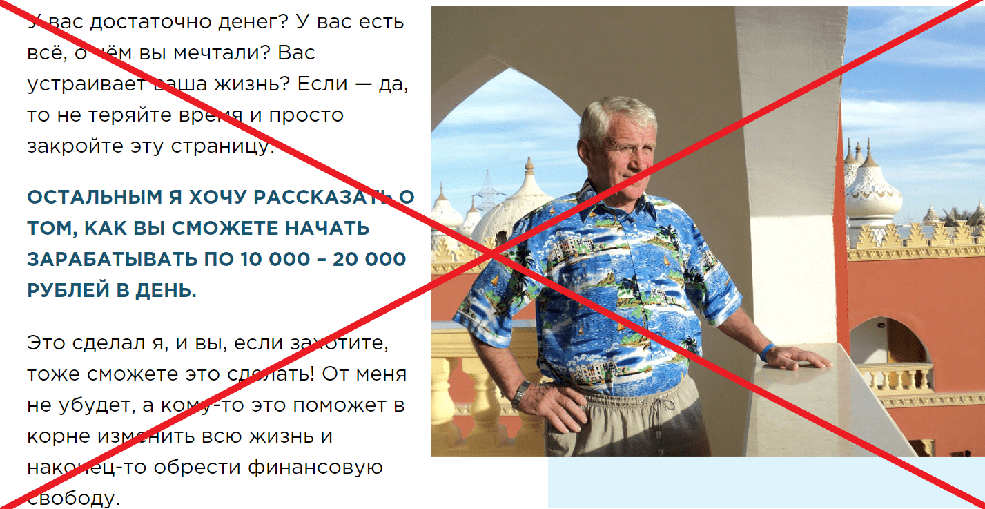 FMC Обман