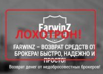 Отзывы о Farwinz — возврат средств от брокера