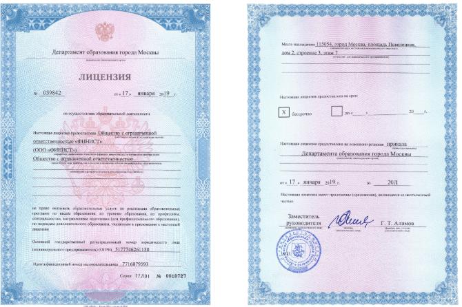 ФинИст документы