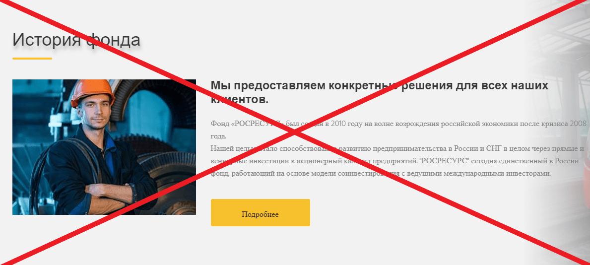 Фонд РОСРЕСУРС о компании