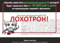 Отзыв о Freelance-Bot. Сомнительный продукт