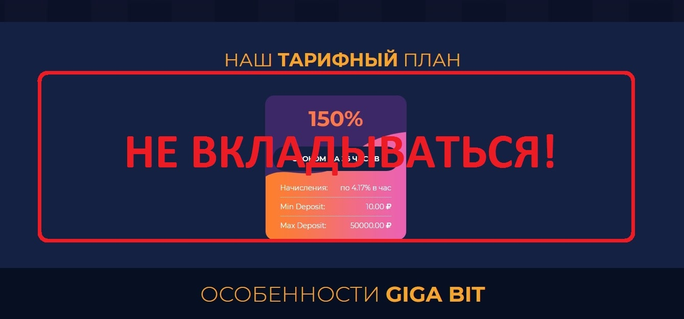 GIGA BIT - отзывы о хайпе giga-bit.online