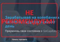 GoCapital123 — отзывы о брокере