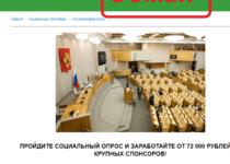 Государственный центр прохождения опросов. Реальные отзывы о lenta-newsss24.online