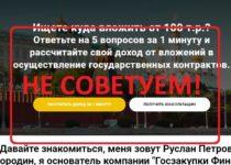 Госзакупки Финанс — отзывы и обзор goszakazfinance.ru