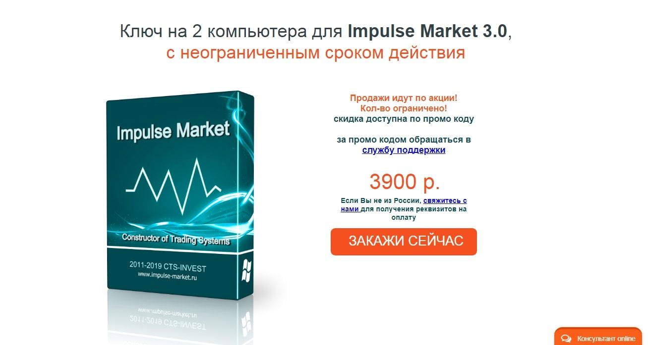 Impulse Market 3.0 - отзывы и обзор. Автоматический робот