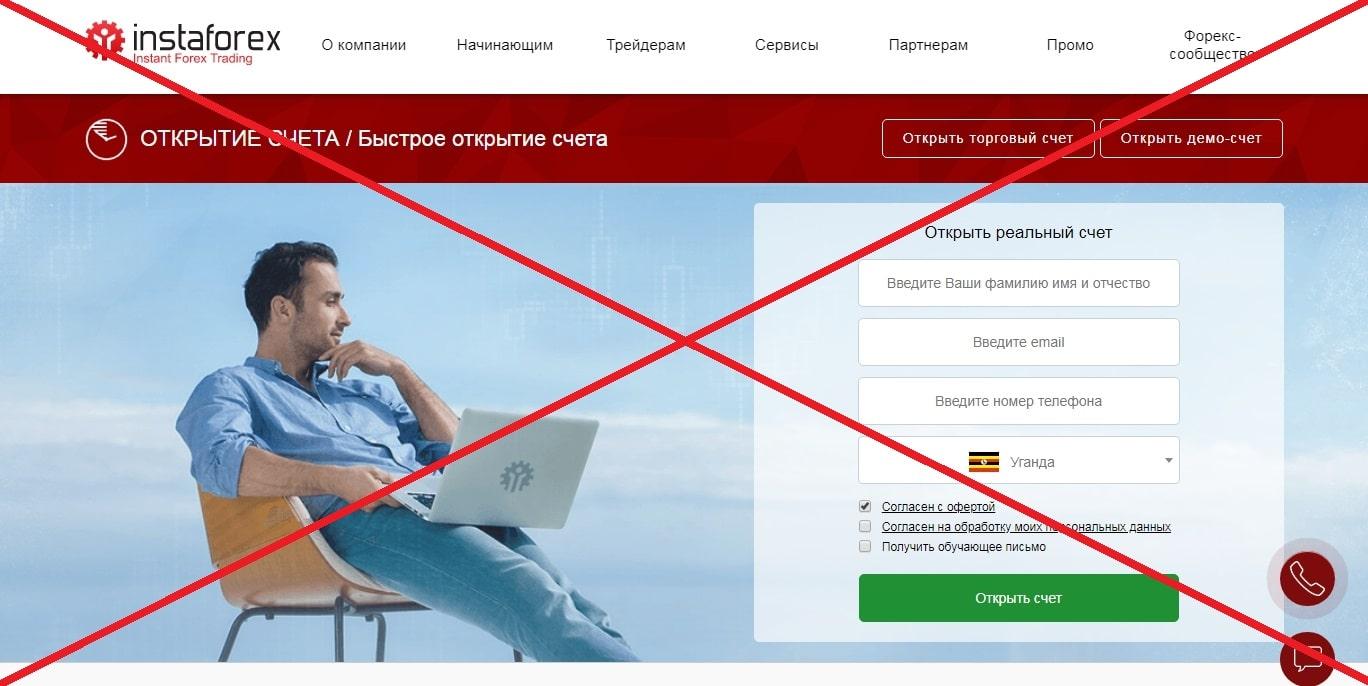 InstaForex - реальные отзывы о брокере ИнстаФорекс
