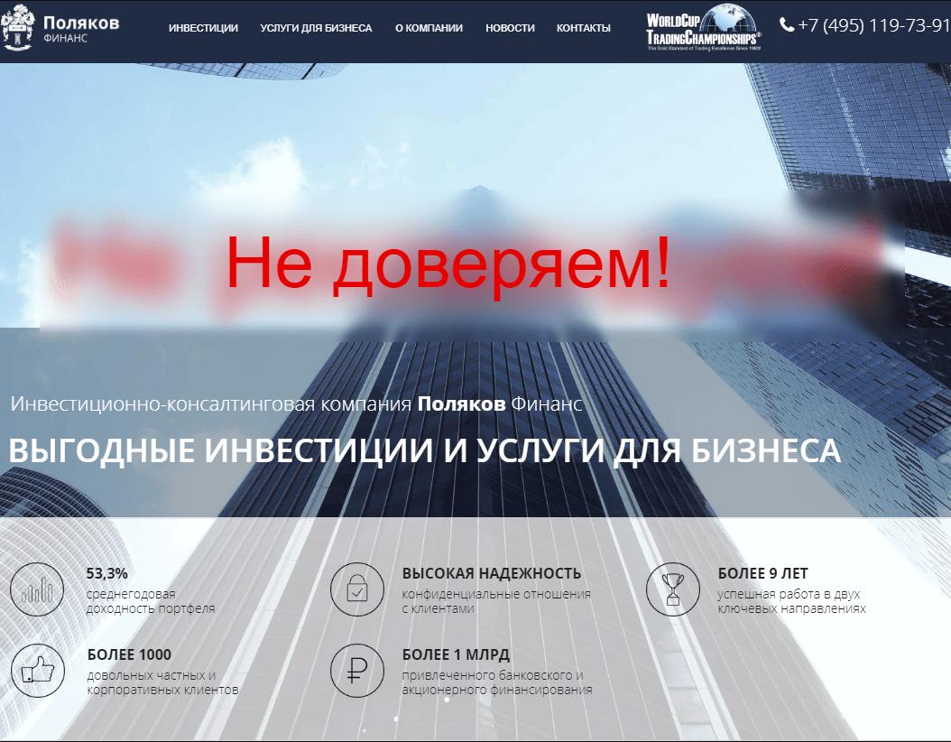 Инвестиционная компания Поляков Финанс - отзывы