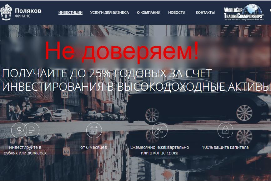 Инвестиционная компания Поляков Финанс - стоит инвестировать