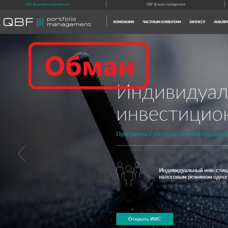 Инвестиционная компания QBF — отзывы о QBF Portfolio Management