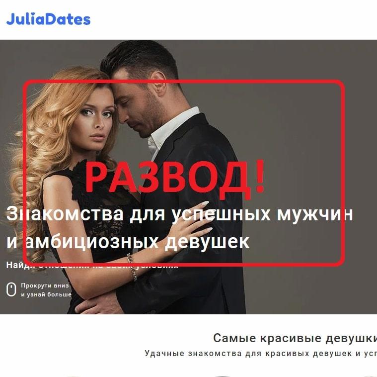 Juliadates отзывы о сайте знакомств реальные