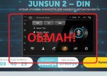 Автомагнитола Junsun 2 — отзывы и характеристики