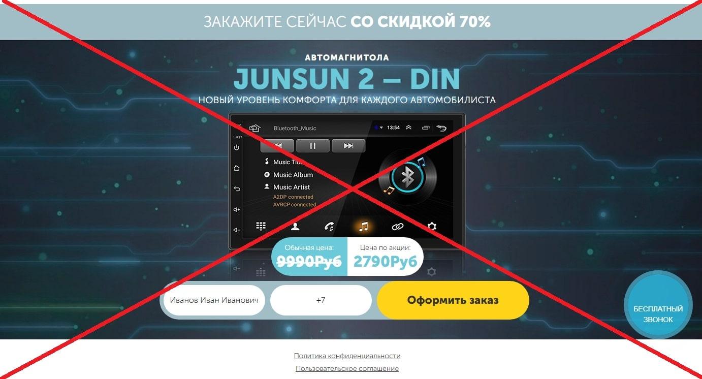 Автомагнитола Junsun 2 - отзывы и характеристики