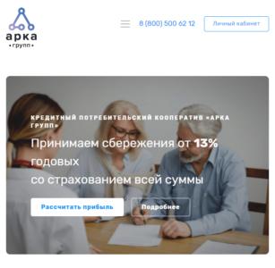 КПК «АРКА ГРУПП» - отзывы. Приём сбережений от Arka.Group