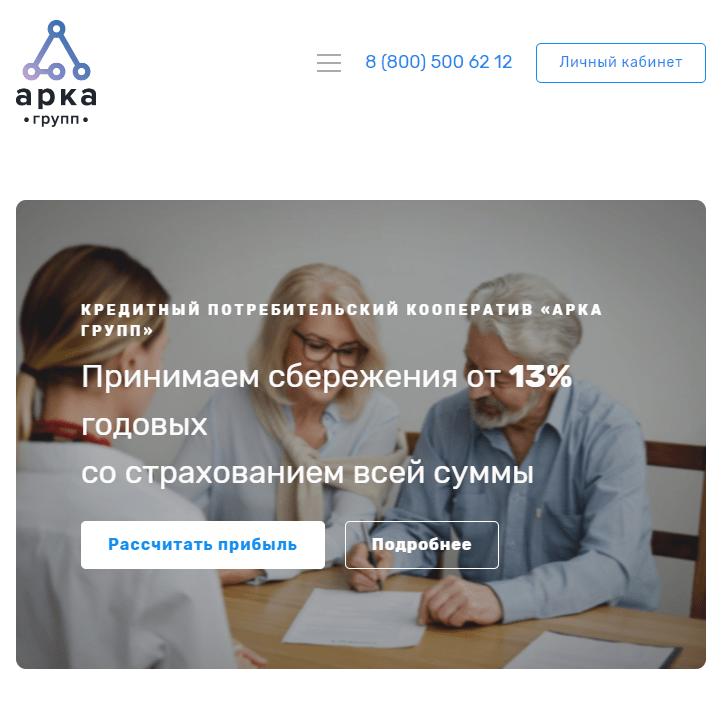 КПК «АРКА ГРУПП» — отзывы. Приём сбережений от Arka.Group