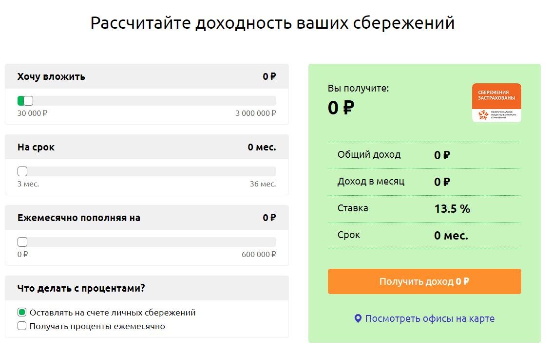 КПК «Московский Финансовый Центр» калькулятор
