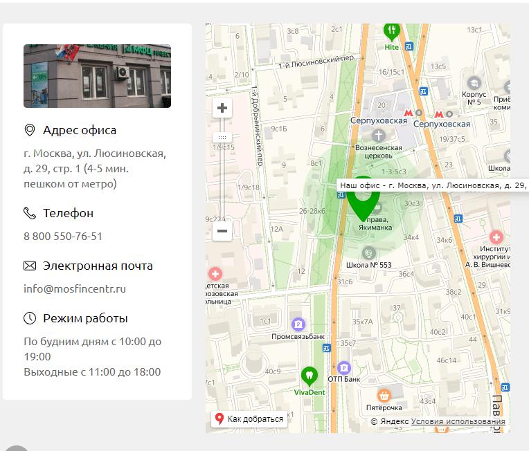 КПК «Московский Финансовый Центр» офис