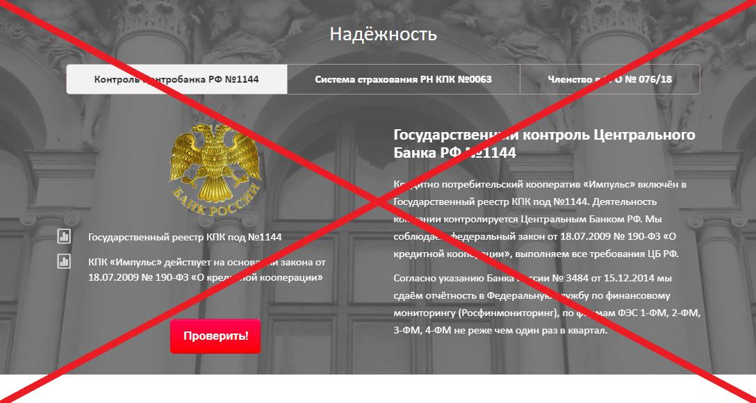 КПК Импульс обзор