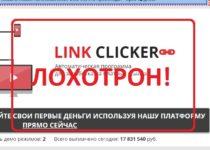 LINK CLICKER — автоматическая программа для заработка на платных ссылках