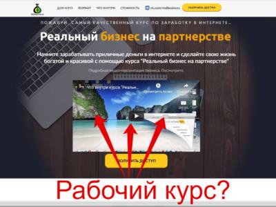 Максим Дудка кейсы MDbusiness – отзывы. Реальный бизнес на партнерстве