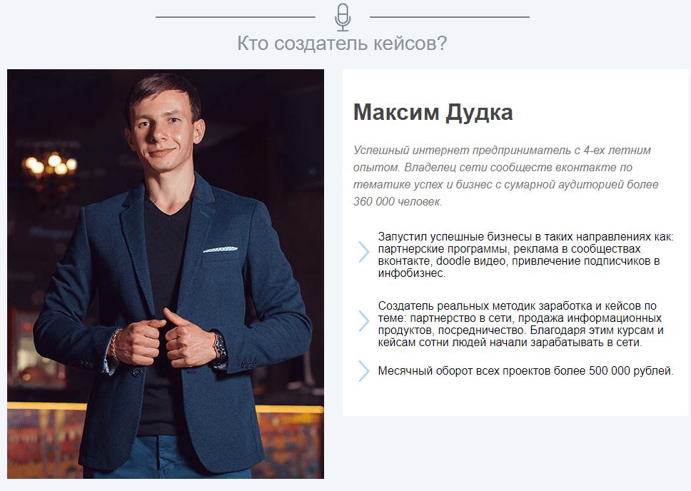 Максим Дудка отзывы