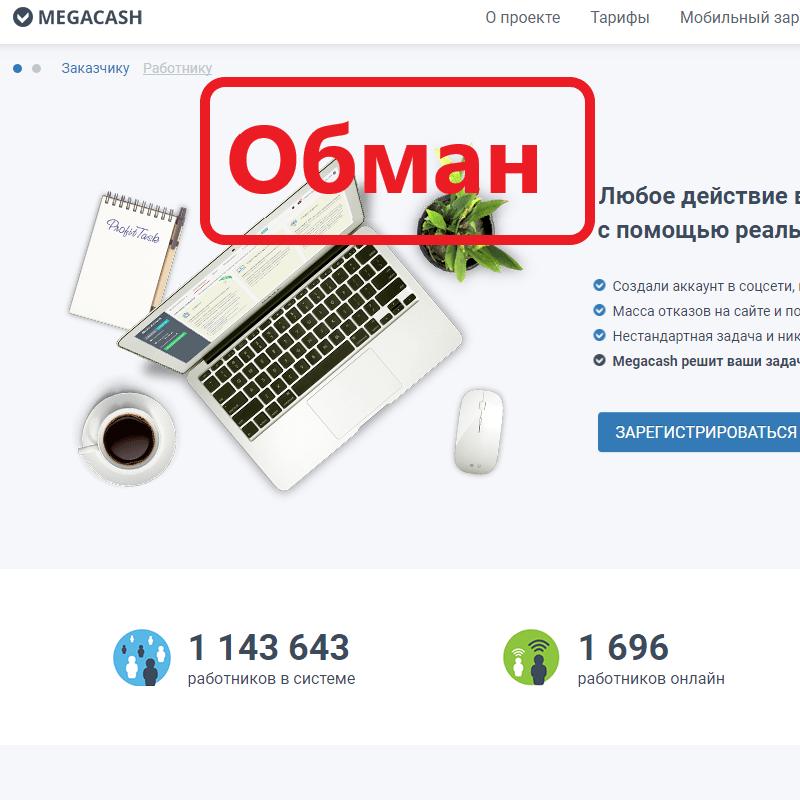 Megacash обзор
