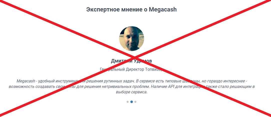 Megacash отзывы