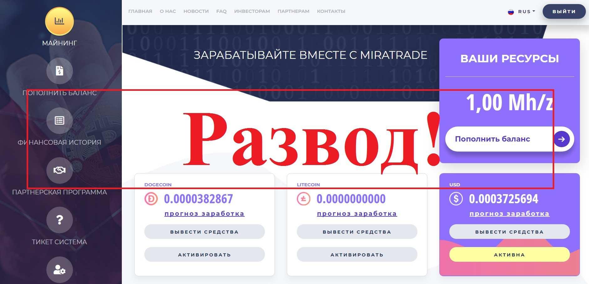 Miratrade – отзывы о проекте miratrade.biz