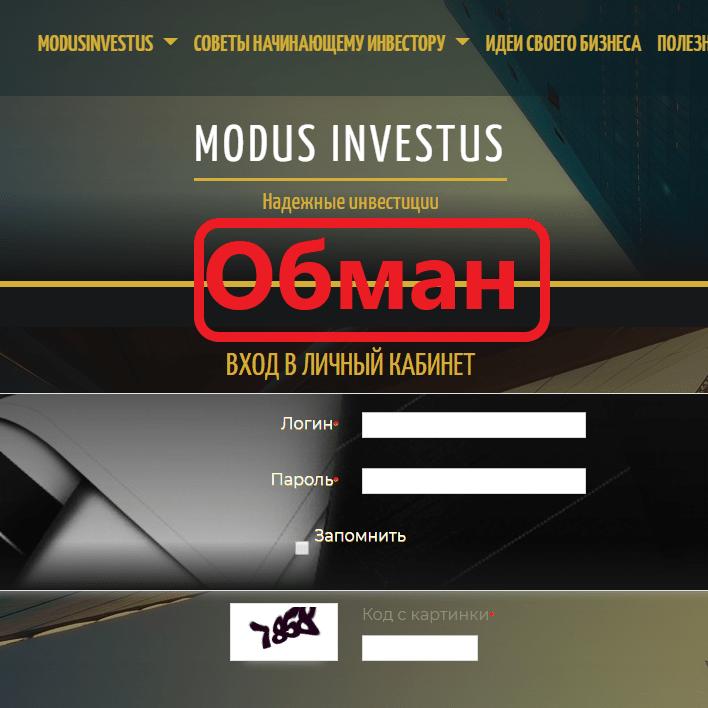 Modus Investus — отзывы. Надежные инвестиции?