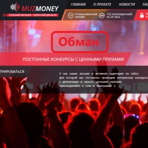 MuzMoney обзор