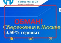 КПК «НАНО ФОНД» — опасный развод. Отзывы