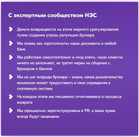 НЭС AllChargeBacks.ru вернуть деньги