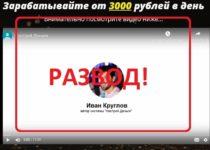Система заработка «Настрой Деньги» — отзывы о курсе от Ивана Круглова