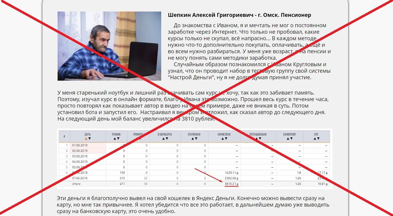 Система заработка «Настрой Деньги» - отзывы о курсе от Ивана Круглова
