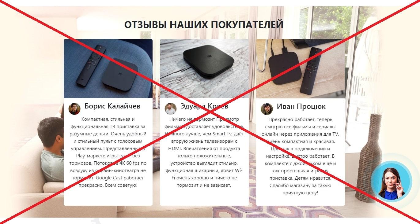 Отзыв о обмане ООО Просвет на приставках XIAOMI Box 3 и Xiaomi Mi Box S