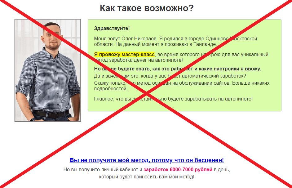 Олег Николаев об авторе