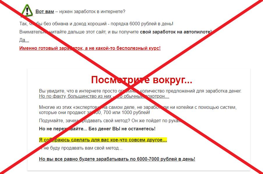 Олег Николаев обман