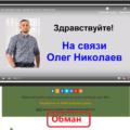 Олег Николаев обзор