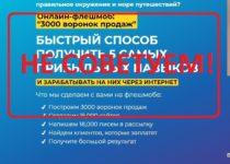 Онлайн Флешмоб «3000 воронок продаж» от Вадима Щербанева — реальные отзывы