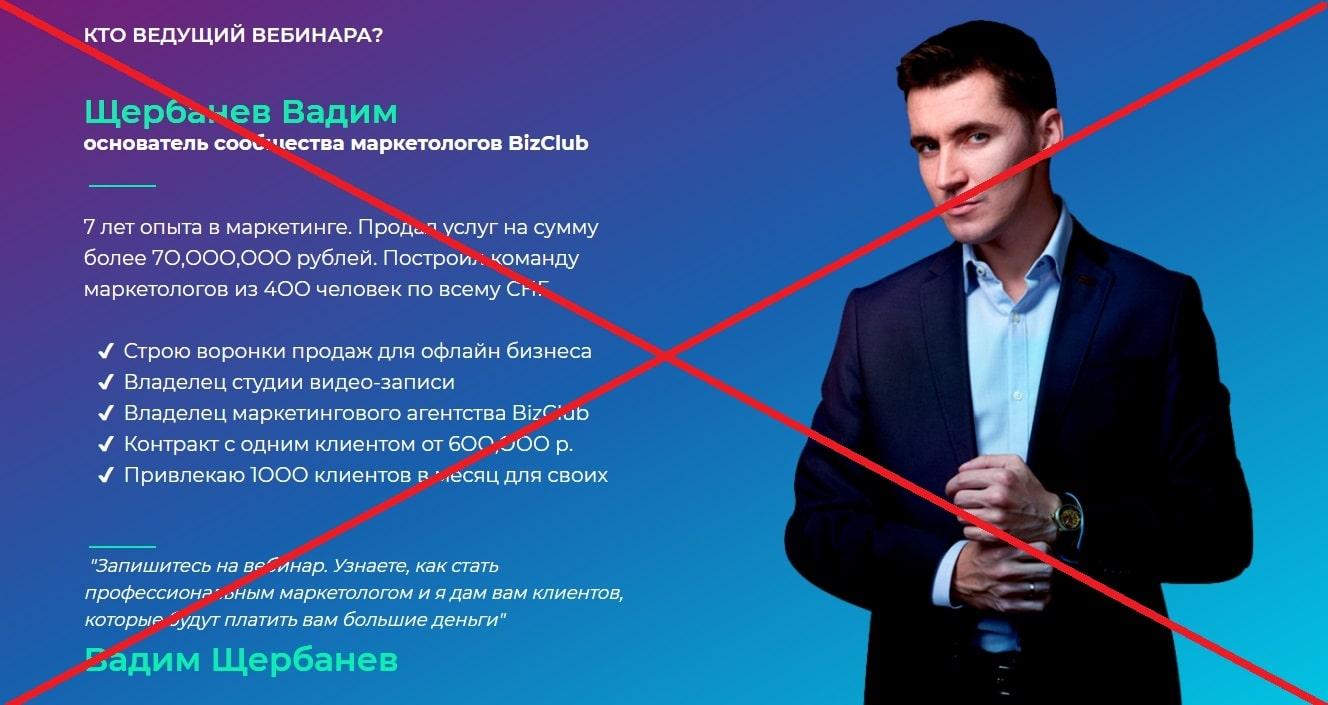 """Онлайн Флешмоб """"3000 воронок продаж"""" от Вадима Щербанева - реальные отзывы"""