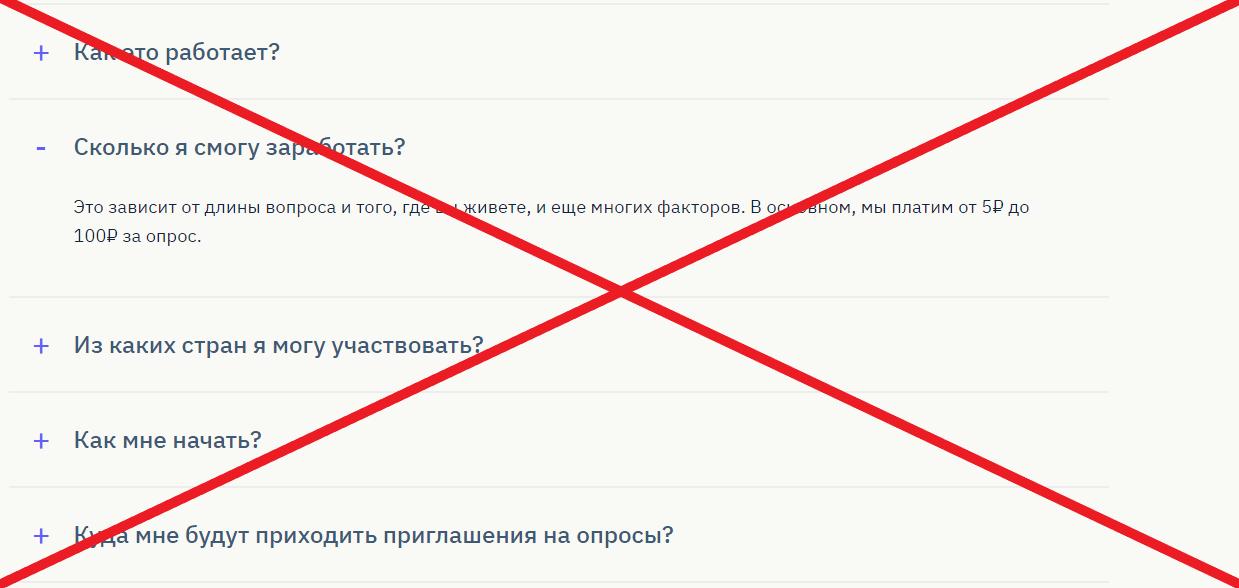Опросы YouThink обман
