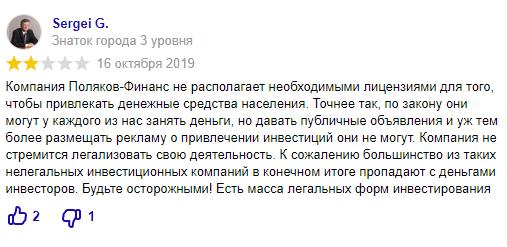 Отзывы о Поляков Финанс