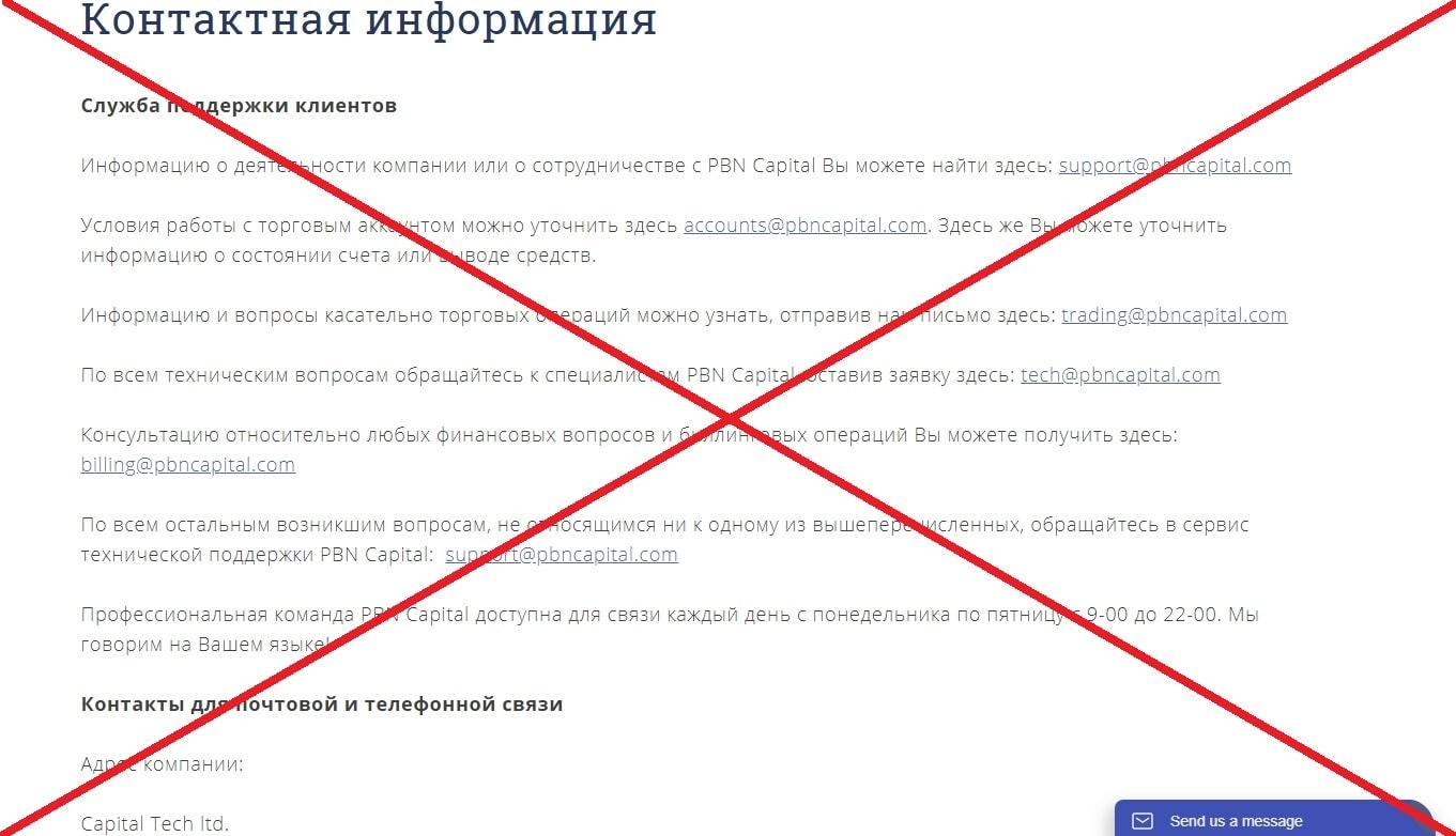 PBN Capital - отзывы о брокере pbncapital.com