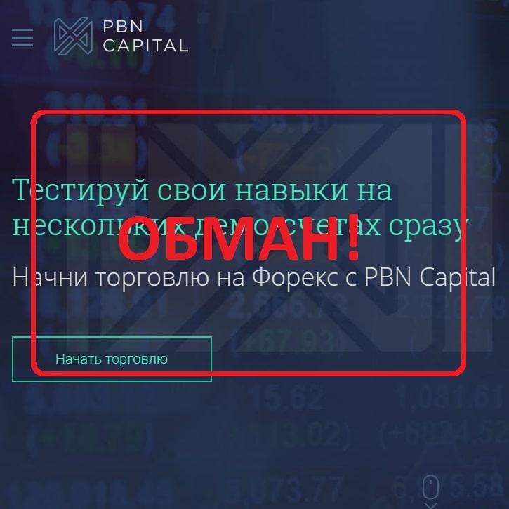 PBN Capital — отзывы о брокере pbncapital.com