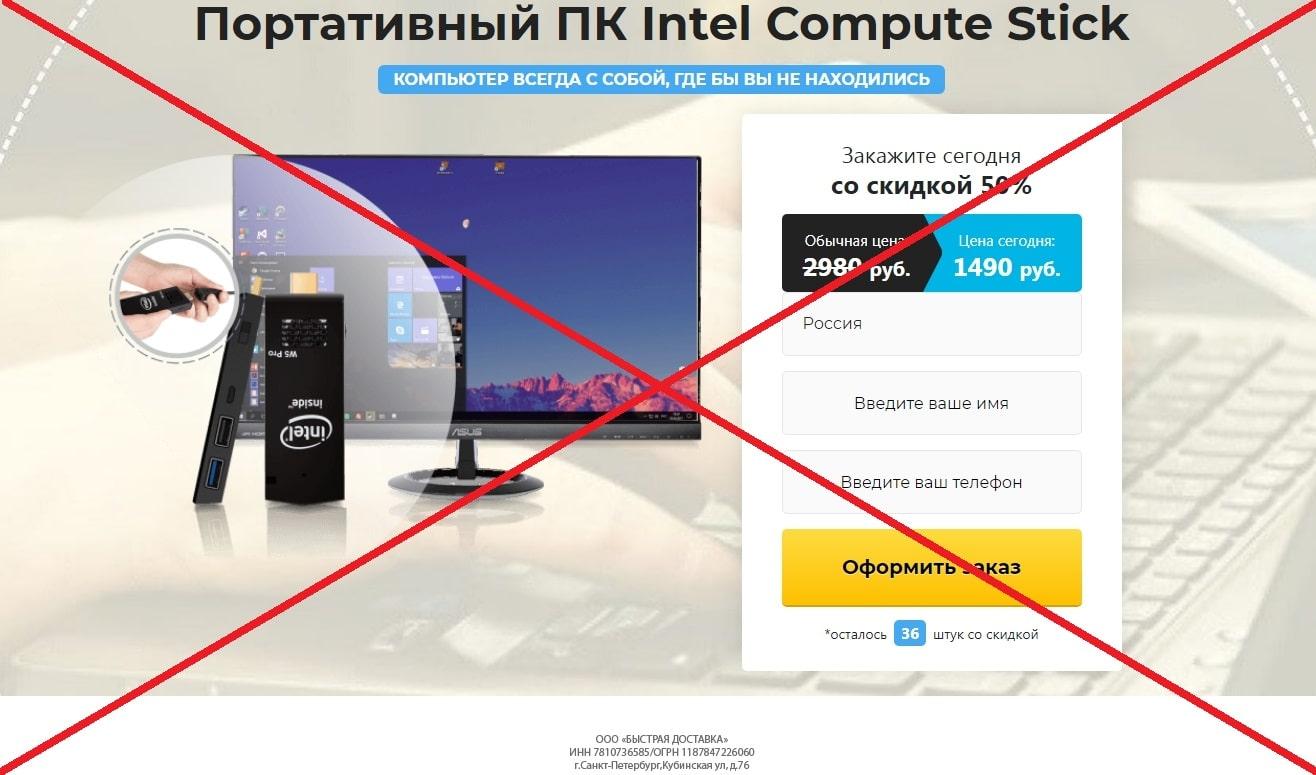 Портативный ПК Intel Compute Stick - честные отзывы